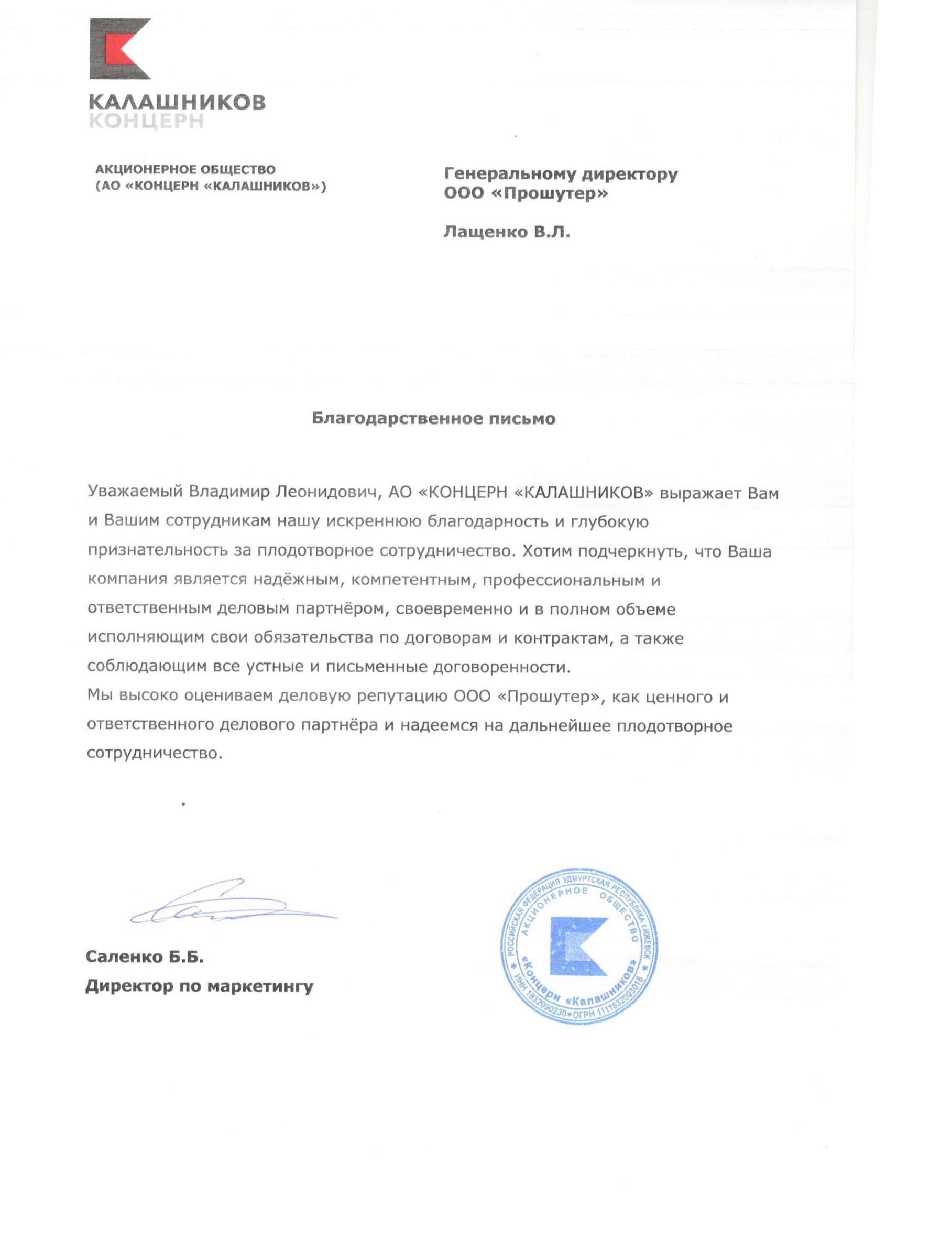 Концерн_Калашников1.jpg