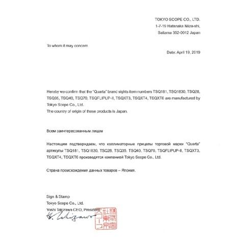 Перевод письма производителя