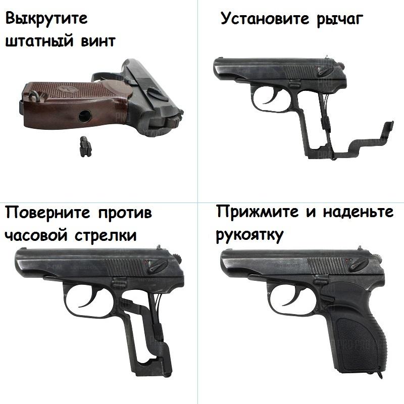 "Рукоятка PM ""Grip Kit"", Дозор"