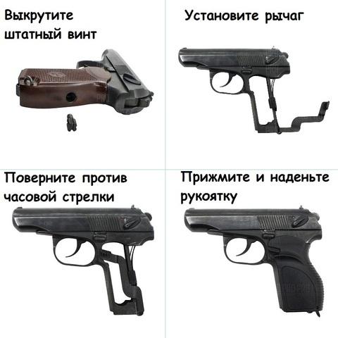 """Рукоятка на ПМ """"Grip Kit"""" инструкция по установке"""